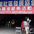 103.12.14集集鎮團委會民俗調理服務活動