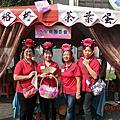 104.10.25水里鄉團委會參與團慶園遊會