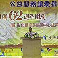 埔心鄉團委會參加62週年團慶活動