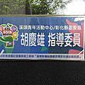 1070319資源連結拜會指導委員胡慶雄馮啟峰