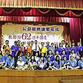 103年-『公益服務.讓愛飛揚』~親子園遊會暨慶祝成立62週年團慶大會