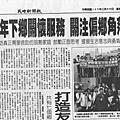 105年-全國連線活動1-青年下鄉關懷服務計畫