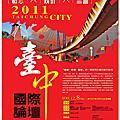 20111128臺中國際論壇