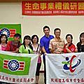 2015-06-07 生命事業禮儀研習營