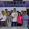 1050814社區讀書分享會