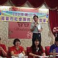103年第三季高雄市社會團務工作會報