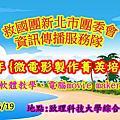 2018-05-19-微電影製作菁英培訓班