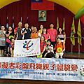 104年身心障礙彩盤飛舞親子體驗營