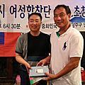 韓國安山市女性合唱團歡送會