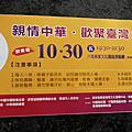 10/30 支援親情中華