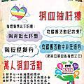 1061001義工有愛熱血台灣─萬人捐血活動