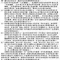 1040501--張德聰主任給義工伙伴的公開信