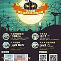 1061028--救國團臺南市安平區團委會--神鬼奇雞