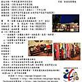 1061104--救國團臺南市安平區團委會--11月份工作月會暨穿越時空