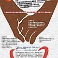 1061031--救國團臺南市安平區團委會--心手相連.熱血交融