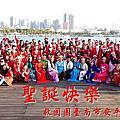 1061224--救國團臺南市安平區團委會--安平聖誕狂饗趴