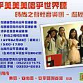 1070203--救國團臺南市安平區團委會--時尚之聲輕音樂團 ~ 盧經堂秀
