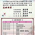 1070603-107年臺南市第一屆議長盃太極拳錦標賽