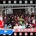1061217--救國團臺南市安平區團委會--聖誕Fun電影揪你作伙來