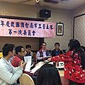 106年度救國團台南市工青五隊第一次委員會