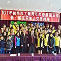 107年台南市工商青年社會服務五隊新卸召集人交接典禮