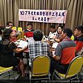 107年度救國團台南市工青五隊 第二次委員會