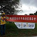 1031010協辦中華視障路跑運動協會 社會公益服務