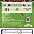 2016WHB社區棒球夏令營 熱烈招生中