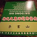 廣式大東海越南餐廳