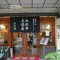 美濃屋(日式拉麵)