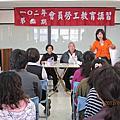 102年第二期會員勞工教育講習