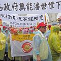 102年五一勞動節台北遊行