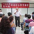 第二期幹部勞工教育講習