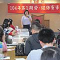 104年第一期勞健保宣導會