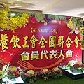 中華民國餐飲業工會全國聯合會會員代表大會