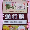 2014年櫻花小旅行通行證