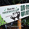 2014.03.05 1600貓熊世界之旅—臺北