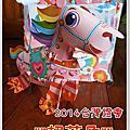 2014台灣燈會「超萌馬」小提燈