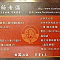 2015.05.15 台中市 餡老滿 文心店