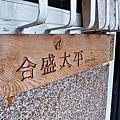 2015.11.24宜蘭3日小旅行 宜蘭市-合盛太平 Cafe story