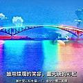 2016.09.4-09.07 吃吃喝喝玩菊島  澎湖小旅行Day 2 彩虹大橋