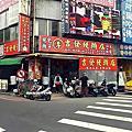 2017.08.20 台中市 李吉發饅頭店