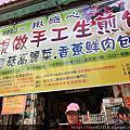 台北-三峽老街