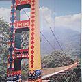 高雄吊橋(三)茂林8座