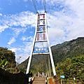 嘉義吊橋(二)阿里山鄉19座