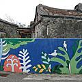 [Penghu]澎湖北環-許家村壁畫