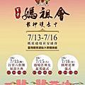 2017丁酉-臺中百年媽祖會遶境