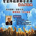 聖靈降臨節聯合禮拜(2017年6月11日)