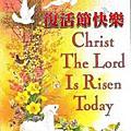 2018年復活節