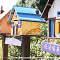 尖石-薰衣草森林-102407